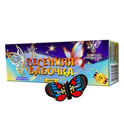 A3030 Летающий фейерверк «Весенняя бабочка» (12 штук)